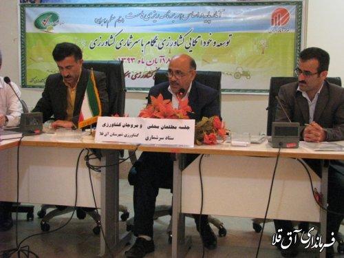 جلسه مطلعین و مروجان کشاورزی ستاد سرشماری کشاورزی شهرستان آق قلا برگزار شد