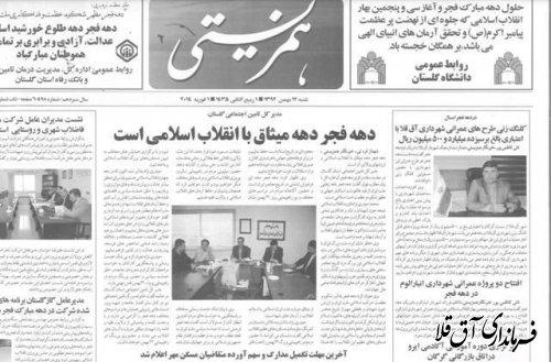مراسم نکوداشت ناز محمد پقه؛نماد عینی وجود وفاق و همبستگی میان نخبگان اقوام بود