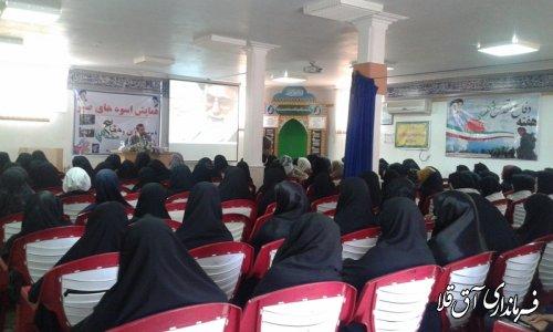 برگزاری همایش اسوه های صبر (زن و دفاع مقدس) در شهرستان آق قلا