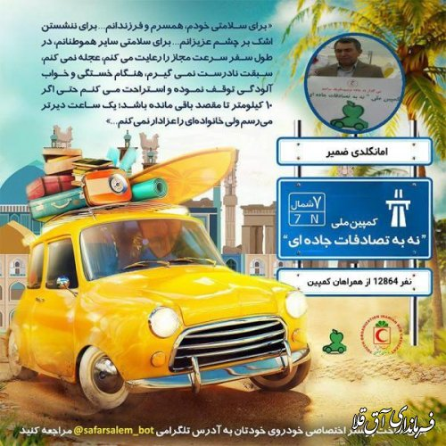 شهرستان آق قلا برای میزبانی مسافران نوروزی آماده است