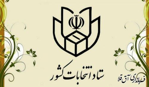 ثبت نام از داوطلبان شرکت در انتخابات شوراهای اسلامی شهر و روستا