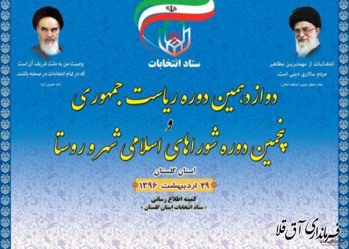 گزارش سومین روز ثبت نام از داوطلبان انتخابات شوراهای اسلامی در استان