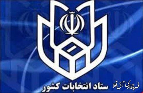 اطلاعیه شماره 5 ستاد انتخابات کشور/ فرمانداریها و بخشداریها تا ساعت 24 امروز از داوطلبان ثبت نام می کنند