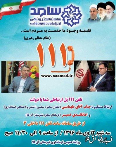 فرماندار شهرستان آق قلا در مرکز سامد، پاسخگوی شهروندان خواهد بود