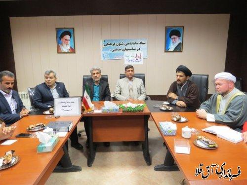 جلسه هماهنگی ستاد برگزاری اعیاد شعبانیه در شهرستان آق قلا