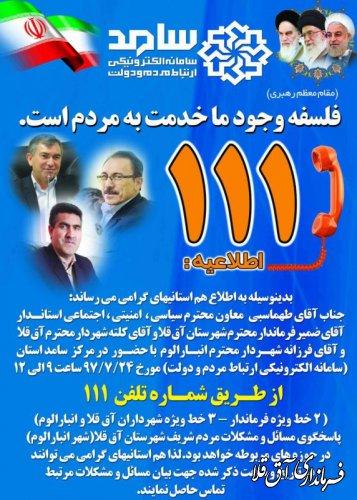نماینده عالی دولت در شهرستان آق قلا با حضور در مرکز سامد،پاسخگوی شهروندان خواهد بود