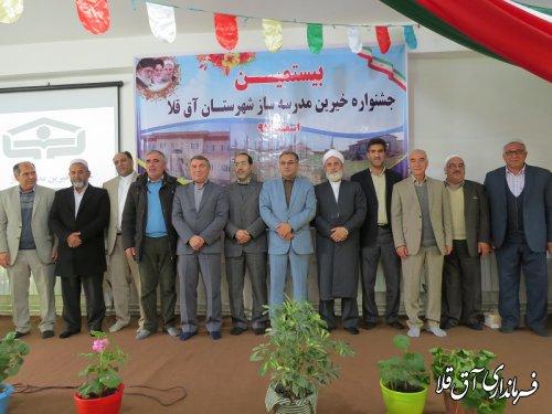 بیستمین جشنواره خیرین مدرسه ساز در شهرستان آق قلا برگزار شد