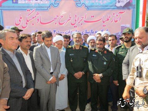 عملیات طرح جهاد همبستگی ملی در روستای تازه آباد شهرستان آق قلا آغاز شد