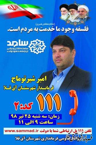 فرماندار شهرستان آق قلا با حضور در مرکز سامد،پاسخگوی شهروندان خواهد بود