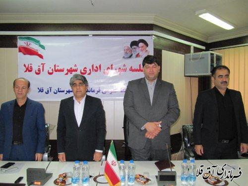 چهارمین جلسه شورای اداری شهرستان آق قلا در سال جاری برگزار شد