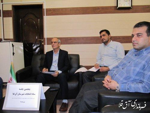 پنجمین جلسه ستاد انتخابات شهرستان آق قلا برگزار شد