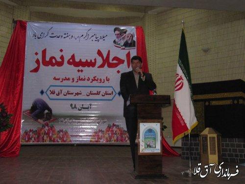 اجلاسیه نماز با رویکرد نماز و مدرسه در شهرستان آق قلا برگزار شد