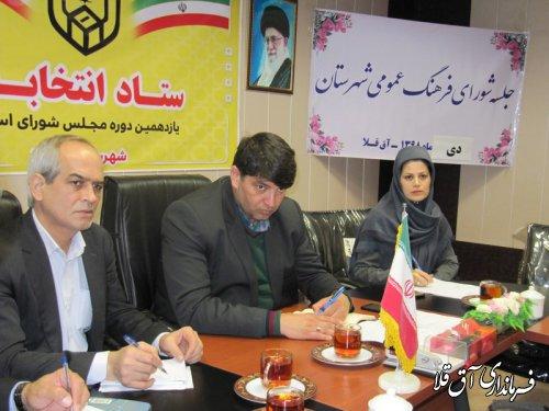 سومین جلسه شورای فرهنگ عمومی شهرستان آق قلا در سال جاری برگزار شد
