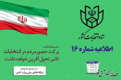 اعلام زمان آغاز اخذ رای در انتخابات دوم اسفند ماه