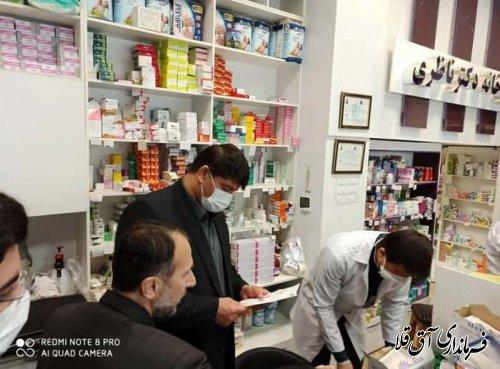 فرماندار و رئیس کارگروه سلامت از داروخانه های سطح شهر آق قلا بازدید بعمل آورد