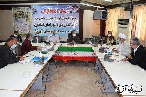 جلسه تعیین تعرفه شعب اخذ رای در شهرستان آق قلا برگزار شد