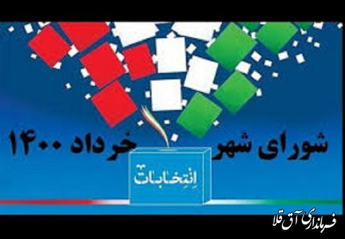 آگهى اسامى نامزدهاي انتخابات شوراهاي اسلامى شهر آق قلا