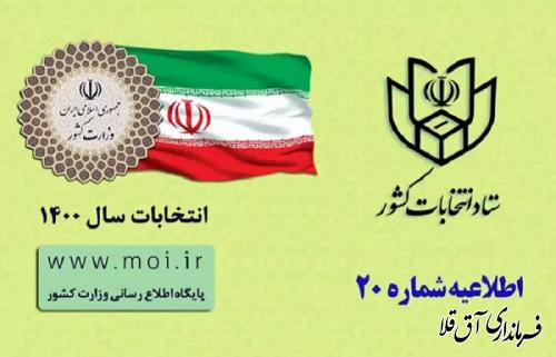 اطلاعیه شماره ۲۰ ستاد انتخابات کشور صادر شد/