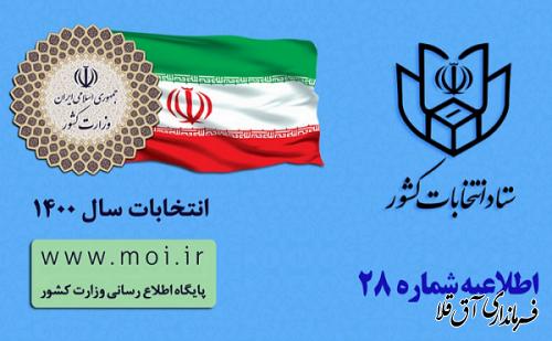 اطلاعیه شماره ۲۸ ستاد انتخابات کشور صادر شد/تمدید زمان رای گیری به مدت ۱ساعت تا ساعت ۲۲