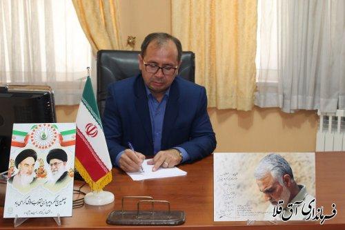 پیام سرپرست فرمانداری شهرستان آق قلا بمناسبت گرامیداشت هفته مبارزه با مواد مخدر